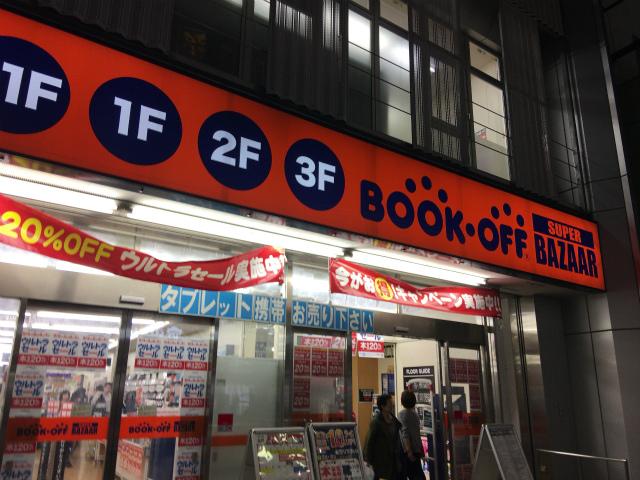 GWプチ仕入れ旅行~町田編~|ブックオフ町田中央通り店
