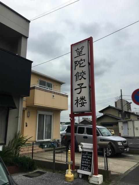 君津駅近くの餃子が美味しいお店 望陀餃子楼(モウダギョウザロウ)で初ランチ
