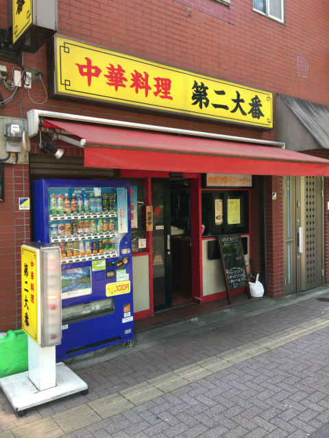 川崎図書館近くの中華店 第二大番で満腹ランチ♪