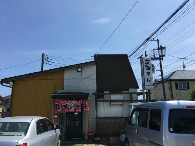千葉県旭市でランチ「支那そば へいきち」で「まのけ」をいただきました!