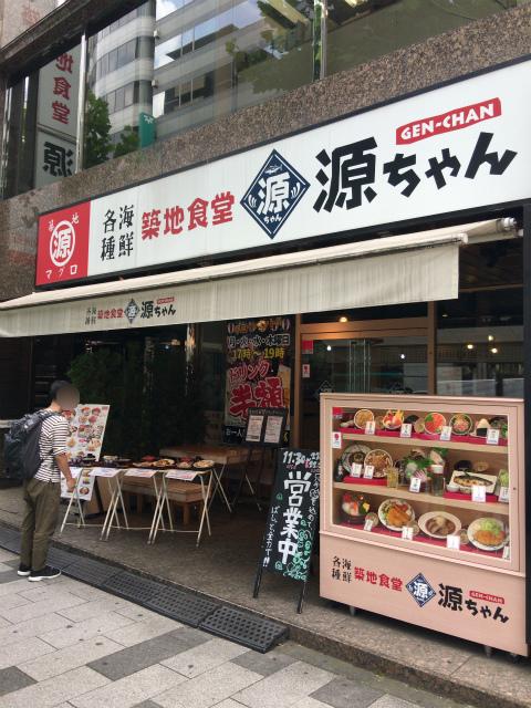 新宿2丁目の築地食堂源ちゃんでオススメの源ちゃん丼は・・・