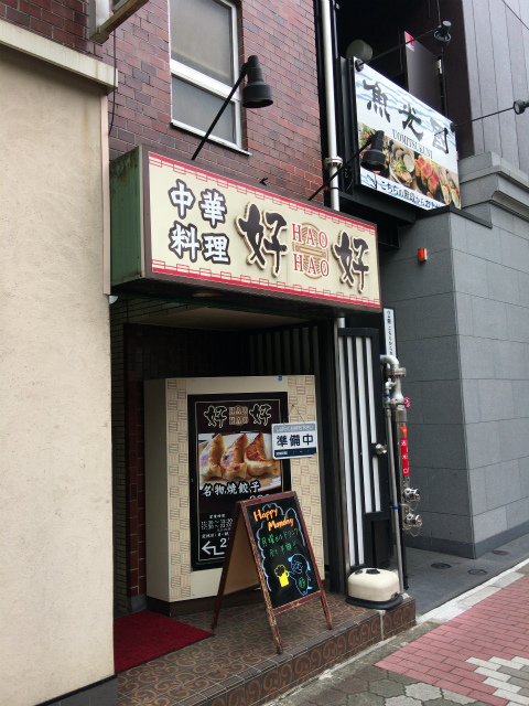 東陽町 江東区役所近くの中華料理屋さん 好好で餃子ランチ