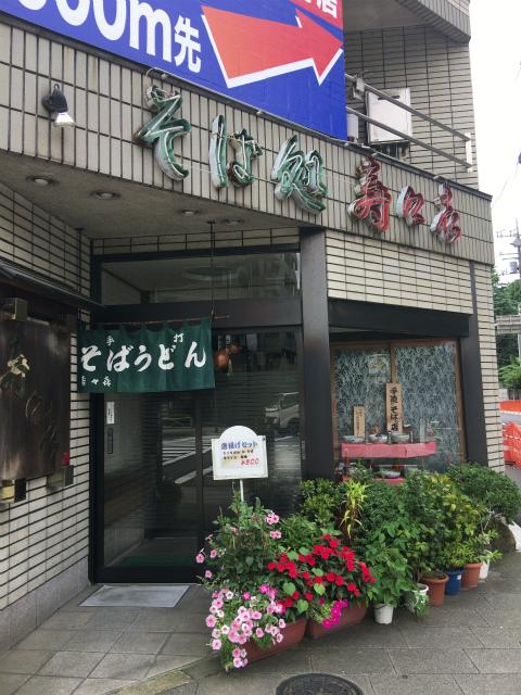 小豆沢ランチ 2日目もまたまた蕎麦屋さんへ 寿々喜