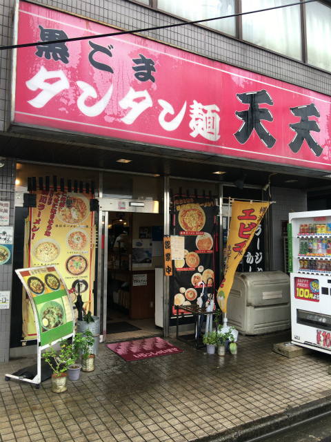 所沢 天天 あっさり系の白ごまタンタン麺は好き?嫌い?