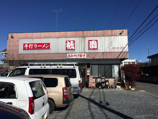 真岡市 手打ちラーメンのお店「 祇園 」のパーコー麺が美味い!