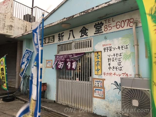 西表島「新八食堂」マグロの刺身がおすすめ!上原港近くの食堂