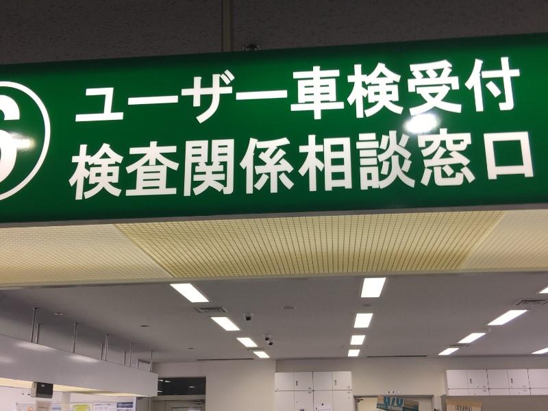 千葉運輸支局でハイエースのユーザー車検を受けてきました! ~車検当日編~