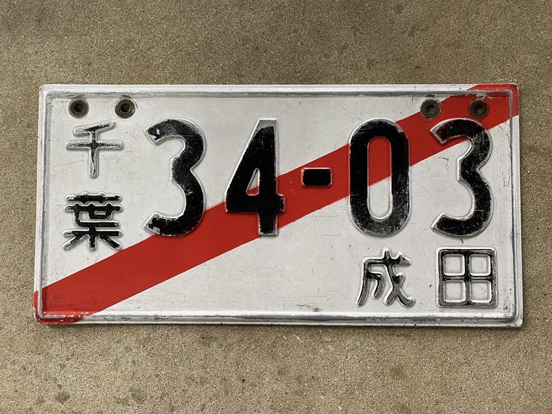 車検の切れた車に仮ナンバーを取り付ける方法は?リヤナンバーの封印は取り外しちゃっていいの?