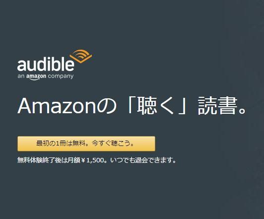 車通勤の方にぜひ使って欲しいアマゾンのオーディオブック「Audible」オススメ書籍を紹介!