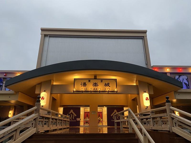 2月24日【有吉の壁】ロケ地の巨大温浴施設「東京湯楽城」は芸人がいなくてもツッコミどころ満載の楽しい温泉でした!