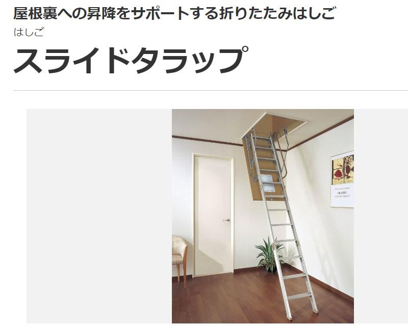 屋根裏収納DIY① ダイケンの天井収納はしごを購入!
